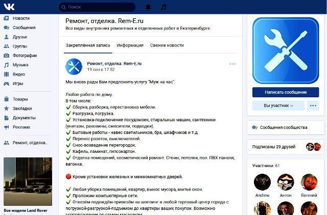 nasha-gruppa-vkontakte